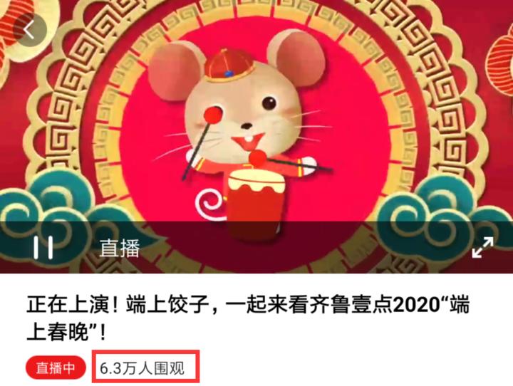 开场15分钟!6万多人同时在线观看!666元锦鲤红包还未摇出