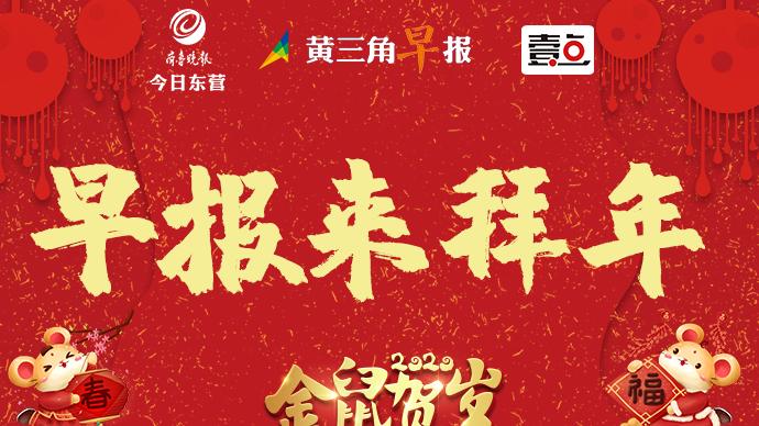 黄三角早报恭祝各位新年快乐!