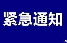 紧急通知!全国暂停进入武汉的道路水路客运班线发班