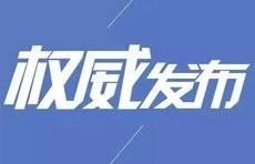 北京新增新型冠状病毒感染肺炎8例