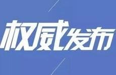 中共中央国务院举行春节团拜会,习近平发表讲话