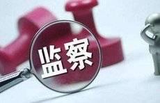 滨州市政府办公室原二级调研员李福友严重违纪违法被开除党籍公职