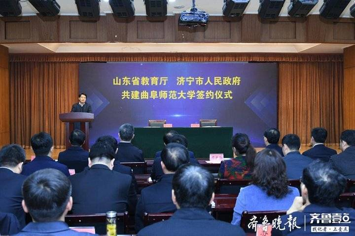 建设一流大学,省教育厅、济宁市政府协同共建曲师大