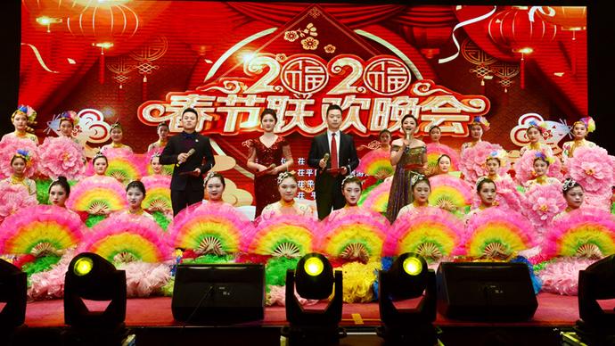 奎华播报: 茌平区2020 春节联欢晚会之一
