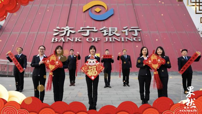 果然视频丨济宁银行给您拜年啦