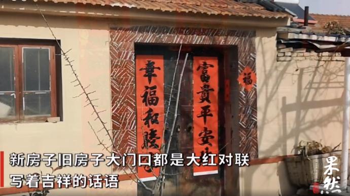 果然视频|胶东民俗,大年除夕贴对联,新房旧房大门都红彤彤