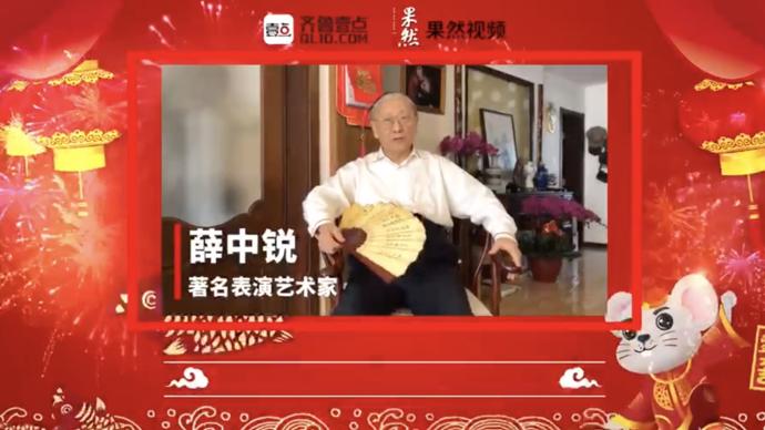 壹点拜年|著名表演艺术家薛中锐祝大家新年顺顺顺利