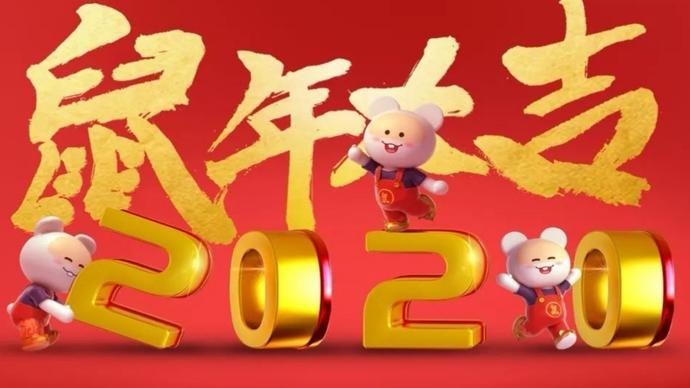 济南市长清区第二实验中学给您拜年啦!
