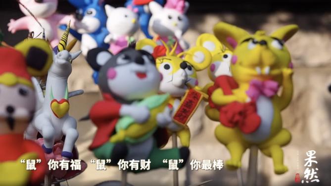 果然视频|太萌了!济南面塑艺人高桂英展示自己创作的鼠年作品