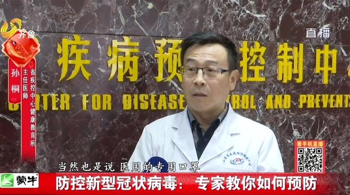 视频|防控新型冠状病毒,专家教你如何预防