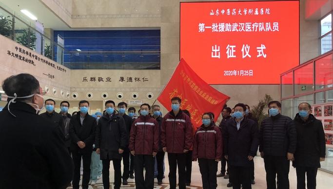 果然视频|出征!山东省中医院为三名奔赴武汉医疗队员送行