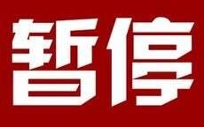 滨州:公交、出租车、网约车等一切客运车辆全部暂时停运!