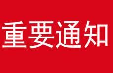 国家卫健委发通知:来自武汉人员应居家医学观察14天