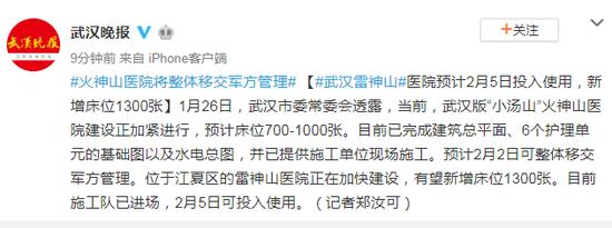 武汉雷神山医院2月5日投入使用,将整体移交军方