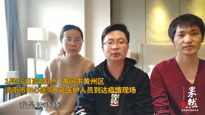 果然视频 凌晨三点,济南市中心医院3名医护人员抵达黄冈疫区