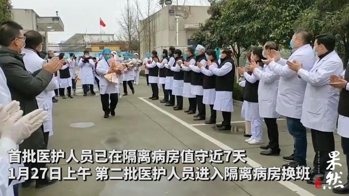 """果然视频 接力战""""疫"""",临沂市人民医院第二批医护人员替班"""