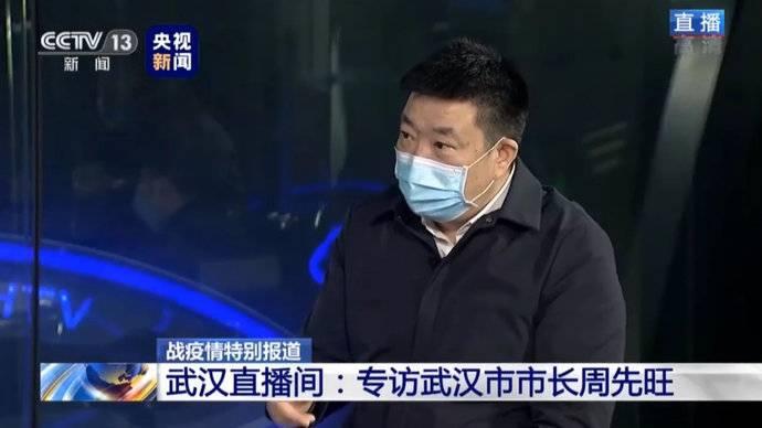 武汉市长:关闭离汉通道是非常艰难的决定,不怕在历史上留骂名