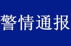 滨州一男子虚构疫情谣言,公安:拘留10日!