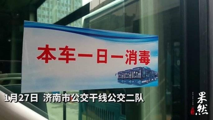 果然视频|济南公交一日一消毒,司机上岗前测体温