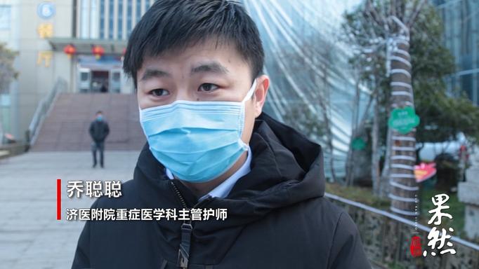 果然视频|济医附院男护师乔聪聪,接到通知后他第一时间报了名
