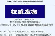 枣庄新增新型冠状病毒感染肺炎确诊病例3例,最小的9个月
