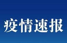 潍坊新增2例新型冠状病毒感染的肺炎确诊病例,累计确诊5例