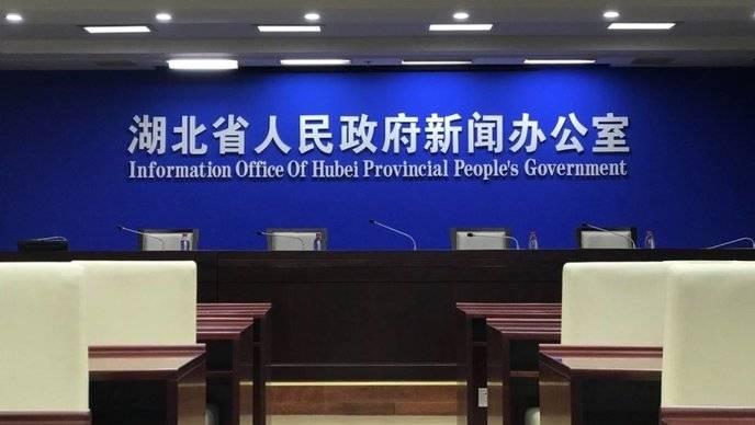 壹直播 | 湖北省新型冠状病毒感染肺炎疫情防控工作新闻发布会