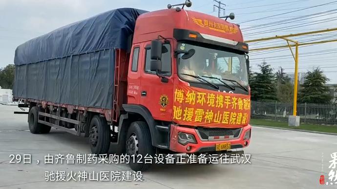 果然视频|武汉火神山雷神山医院建设,将用上济南这家企业的设备