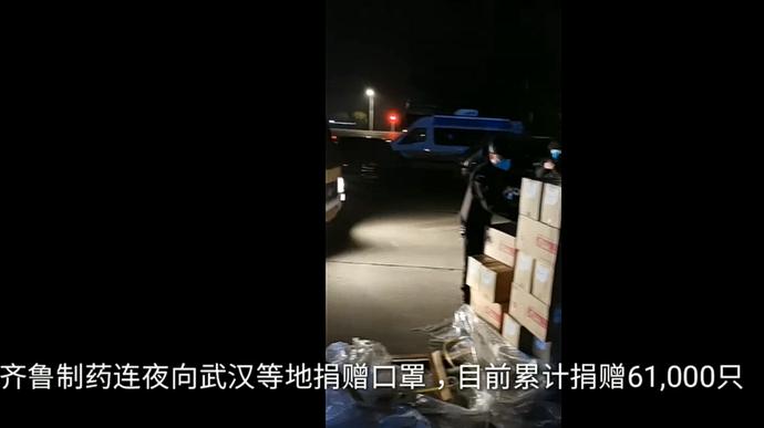 果然视频|齐鲁制药连续向武汉等地捐赠61000只防护口罩