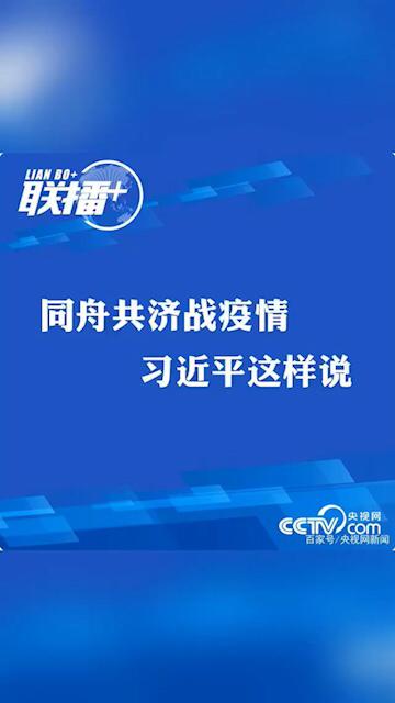 中国必胜 众志成城 共克疫情