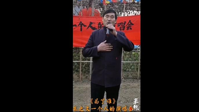 果然视频|朱之文清唱《为了谁》,一个人演唱会致敬抗疫英雄