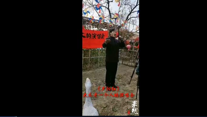 果然视频|朱之文演唱《夕阳红》,一个人演唱会致敬抗疫英雄