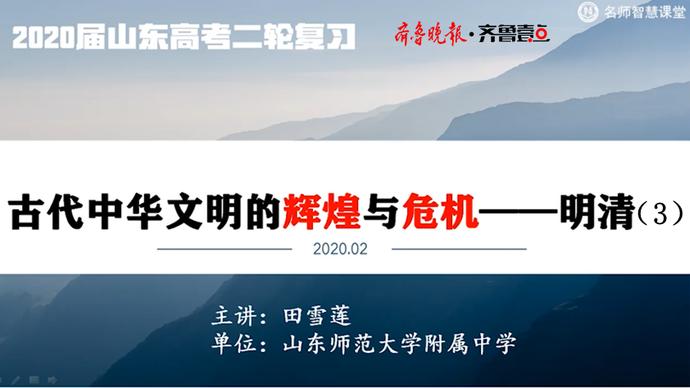 备战高考丨历史:专题五 古代中华文明的辉煌与危机 明清(3)