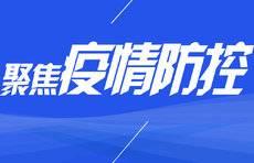 疫情走势怎样?钟南山在发布会上的七个新判断