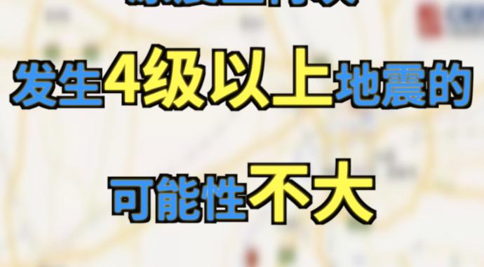 果然视频 1979年来,济南3级以上地震一般7到8年发生一次