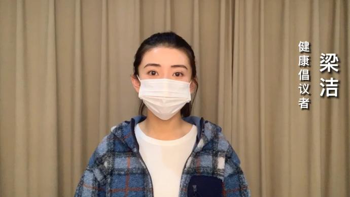 视频:梁洁健康倡议隔绝病毒不隔绝爱