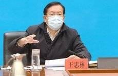 王忠林:拉网大排查后,再发现一例居家确诊病人问责区委书记区长