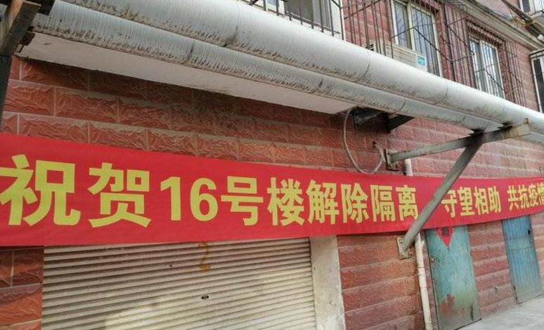 好消息!济南这个小区49户居民正式解除隔离