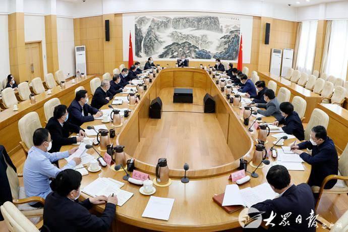 山东省委财经委员会召开第五次会议