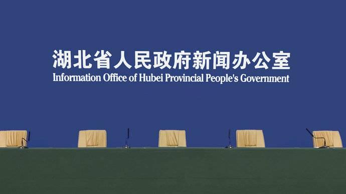 壹直播|湖北省召开新闻发布会,通报湖北省疫情和防控工作情况