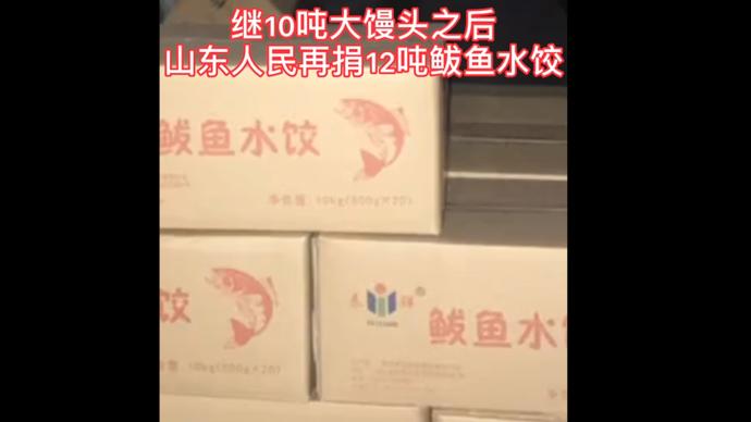 果然视频|继10吨大馒头之后,山东人民再捐12吨鲅鱼水饺