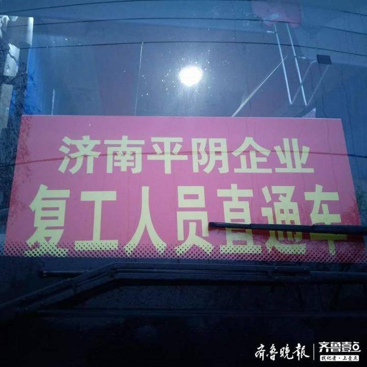 """硬核!首趟济南平阴""""企业复工直通车""""赴菏泽接回五名员工"""