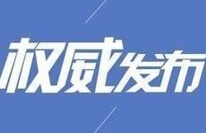 中共中央政治局召开会议,研究新冠肺炎疫情防控工作