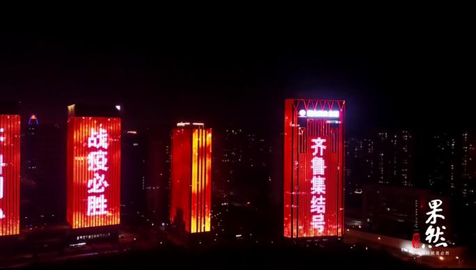果然视频|夜空最靓丽的色彩!经十路众多楼体展示战疫坚强决心