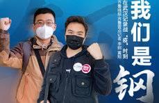 我们是钢 山东医疗队在武汉:一场进入隔离病房前的培训会