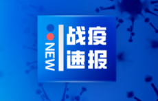 21日12-24时,山东省报告新增确诊病例1例