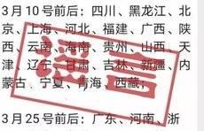 钟南山预测3月25日左右山东解禁?别乱传了,这些都是谣言!