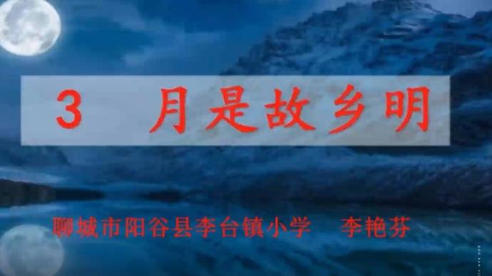果然视频丨聊城市阳谷县李台镇小学语文《月是故乡明》