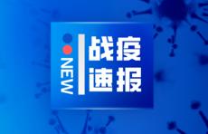 22日0-12时,山东省无新增新型冠状病毒肺炎确诊病例