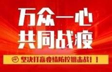"""泺源知事 战疫如战场,山东""""硬核干部""""""""钢铁干部""""火线提拔"""